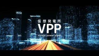 【東芝】見えない発電所 バーチャルパワープラント
