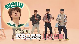 급이 다른 우주급 인싸 ′김재현(Kim Jae hyun)′의 ′짜라빠빠댄스′ (ㅋㅋ) 아이돌룸(idolroom) 42회