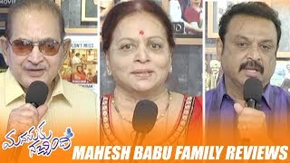 Mahesh Babu Family Reviews On Manasuku Nachindi Movie |  Krishna, Manjula, Vijaya Nirmala