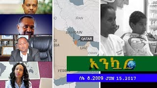 Ethiopia - Ankuar - Ethiopian Daily News Digest | June 15, 2017