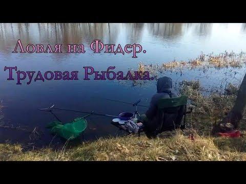 Рыбалка на Фидер. Весна 2018г. Апрель. Река.
