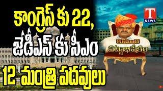 Kumaraswamy To Take Oath As Karnataka Chief Minister - Special Report  live Telugu - netivaarthalu.com