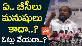 R Krishnaiah Slams KCR on BC Reservations | Telangana Assembly Media Point | Budget 2018