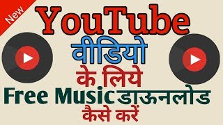 How To Download Youtube Music in Mp3 [Hindi]    Youtube Free Music Library   2019