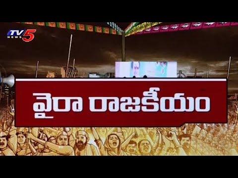 ఖమ్మం జిల్లా వైరా టిఆర్ఎస్లో వర్గపోరు.. | Khammam Politics | Political Junction | TV5 News