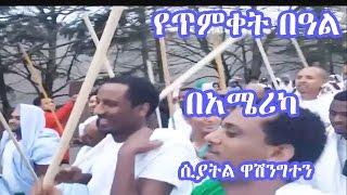 የጥምቀት በዓል በአሜሪካ ሲያትል ዋሽንግተን Ethiopian Epiphany Timket Celebration in Seattle, Washington USA America