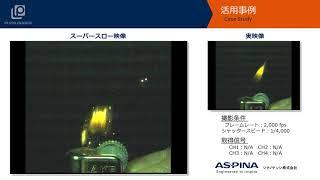 ハイスピードカメラ「フリント式ライターの点火」