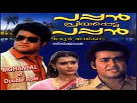 Pappan Priyappetta Pappan - Malayalam Full Movie video
