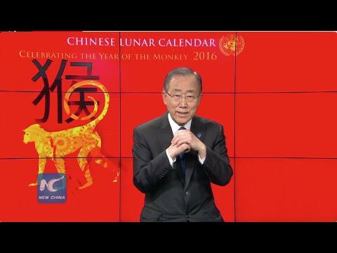 UN Chief Ban Ki-moon Sends Lunar New Year Greetings 联合国秘书长潘基文向全球华人恭贺新春