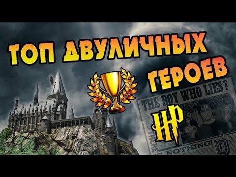 Самые Противоречивые Герои Гарри Поттера 🏆 ТОП 10