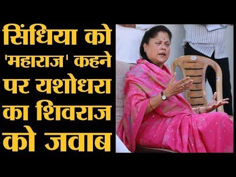 Madhya Pradesh Minister Yashodhara Raje ने सीएम की रेस में होने पर क्या कहा?