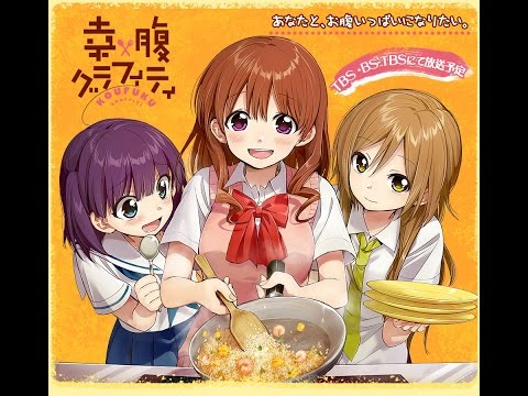 Koufuku Graffiti is listed (or ranked) 9 on the list The Best Cooking Anime of All Time