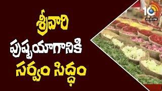 శ్రీవారి పుష్పయాగానికి స్వరం సిద్ధం.Pushpa Yagam In Tirumala | Horticulture Officer Srinivas