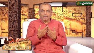அவ்வை சொன்ன மொழியாம் | Morning Cafe | 29/05/2017 | PUTHUYUGAM TV