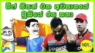 Off Season Fun - FB Post Sinhala | Sri Lanka vs South Africa 2018 | T20 Match