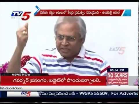 Modi Government Conspiracy On Polavaram Project | Undavalli Arun Kumar : TV5 News