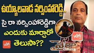 Kethireddy Jagadishwar Reddy Reveals about Megastar Chiranjeevi Sye Raa Narsimhareddy Title Changes