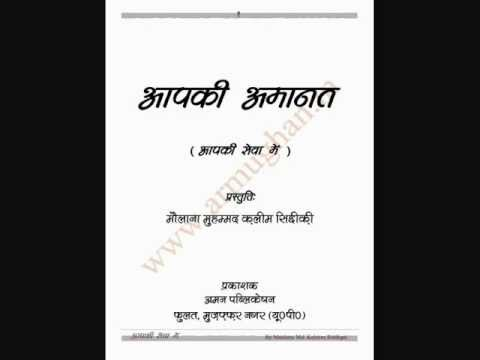 Aapki Amanat Aapki Sewa Mein ( Hindi audio Only ) Maulana Kaleem Siddiqui
