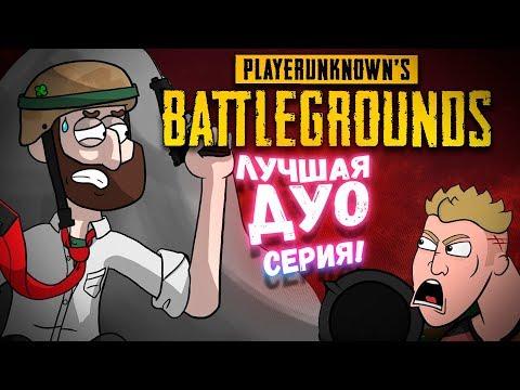 ЛУЧШАЯ СЕРИЯ В ДУО! - ДОРОГА В ТОП 1 С AWM - Battlegrounds