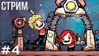 Стрим: Oxygen Not Included  -  Космическое Рабство! Пытаемся Выжить на Астероиде!