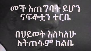 "Tilahun Gessesse - Japanwan Wodije ""ጃፓንዋን ወድጄ (Amharic With Lyrics)"
