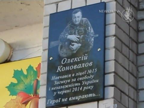 У ліцеї №15 урочисто відкрили меморіальну дошку свободівцю Олексію Коновалову