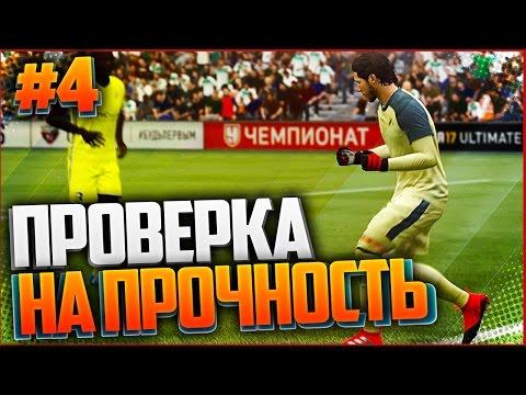 FIFA 17 КАРЬЕРА ЗА ВРАТАРЯ #4 - ПРОВЕРКА НА ПРОЧНОСТЬ