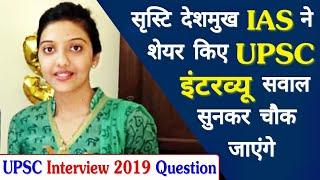 UPSC Topper 2018-19 Srushti Deshmukh Interview questions And Answers