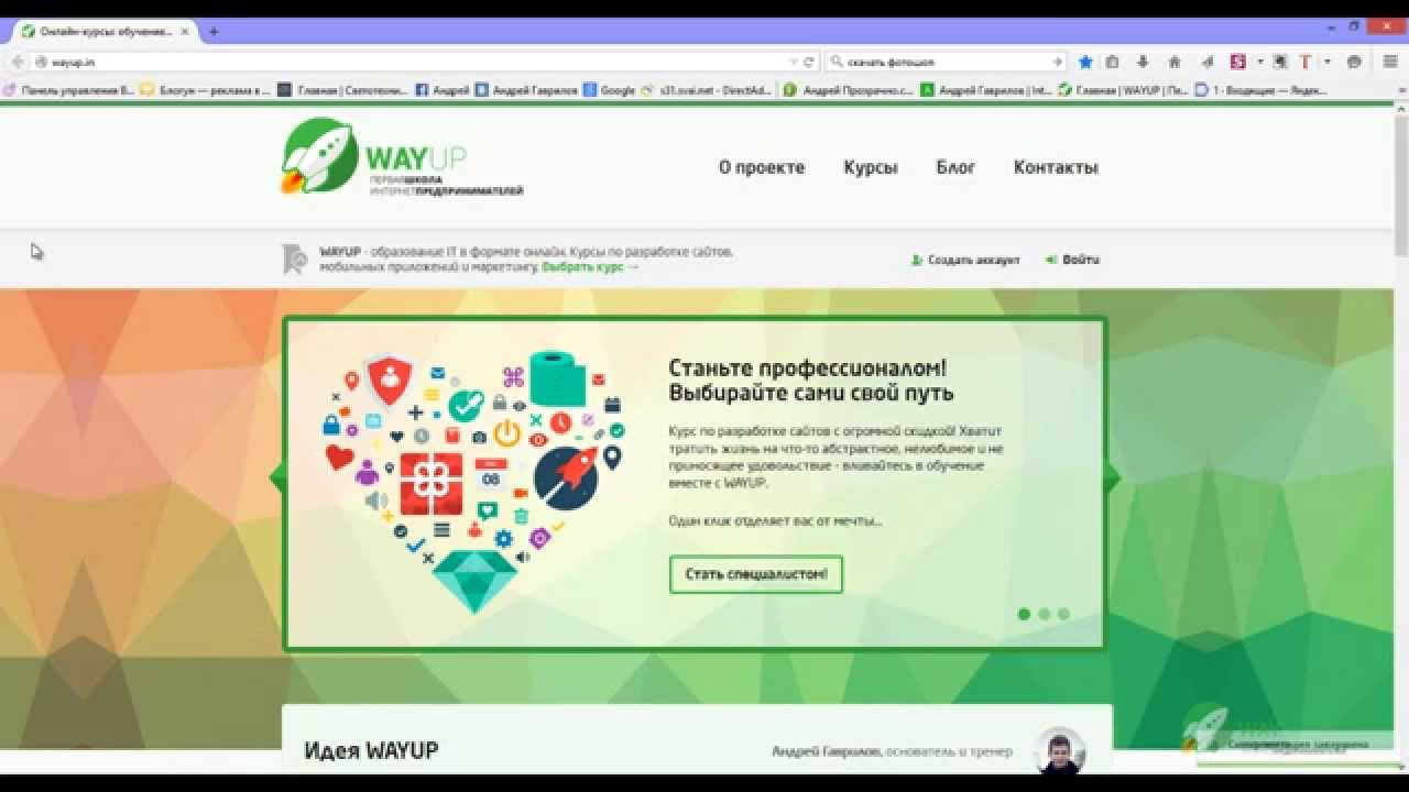 Школа веб дизайна онлайн