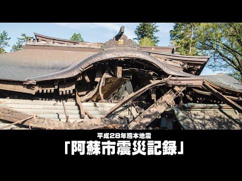 平成28年熊本地震「阿蘇市震災記録」