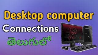 Desktop computer Basic connection తెలుగులో