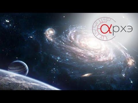 Борис Штерн: Откуда взялась Вселенная?