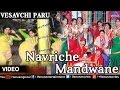 Download Navriche Mandwane (Vesavchi Paru,Songs with Dialogue) MP3 song and Music Video