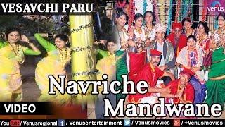 Navriche Mandwane Vesavchi ParuSongs with Dialogue