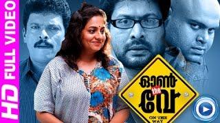 Amen - Malayalam Full Movie 2014 On The Way | New Malayalam Full Movie [HD]