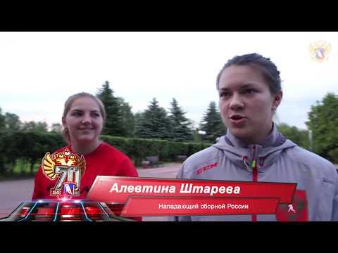 День с женской сборной России