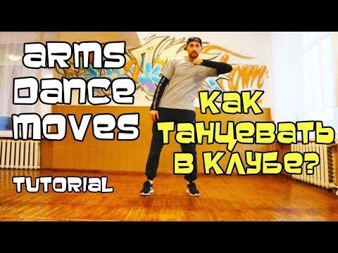 Учимся танцевать руками (Урок 3) Хип-Хоп