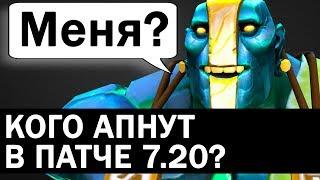 КОГО АПНУТ В ПАТЧЕ 7.20? Анализ текущей меты. Худшие герои патча 7.19 по мнению Viper Gamer.