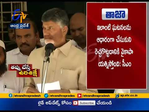 CM Chandrababu Consoles Dachepalli Victim | Deadly Warning To Rapists