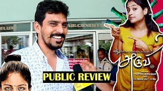 Aruvi Tamil Movie Public Review | Arun, Bindhu | Yoov This is the Best Movie of the Year, Must Watch