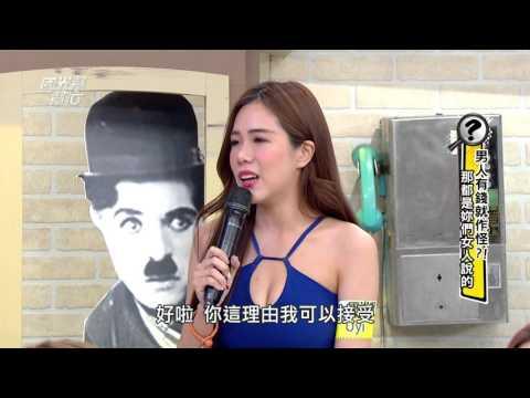 男人有錢就作怪?錯!!! 20151116 國光幫幫忙
