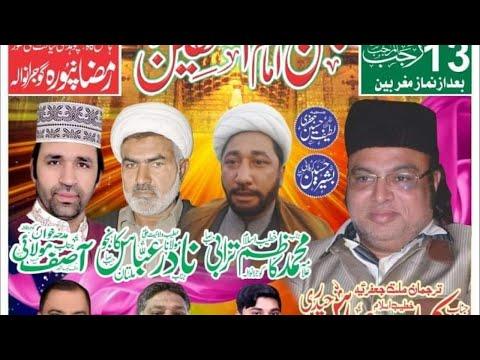 13 Rajab 2020 Live Jashan Pak (Hussaini Chowk Ramzan Pura... Gujranwala