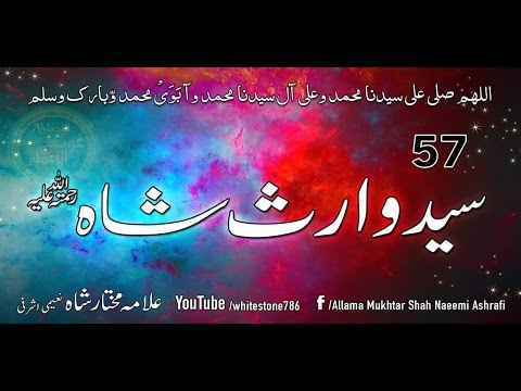 (57) Story of Syed Waris Shah And Heer waris shah