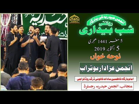 Noha | Anjuman Azadar Buturab | Yadgar Shabedari - 5th Safar 1441/2019 - Imam Bargah Kazmain