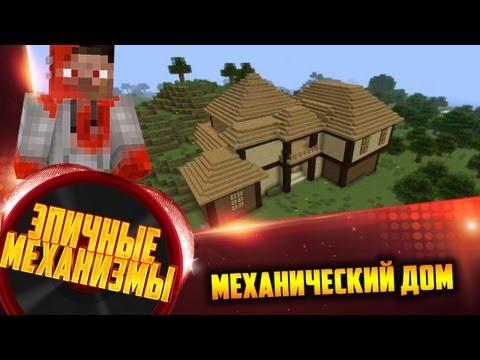 minecraft механический дом