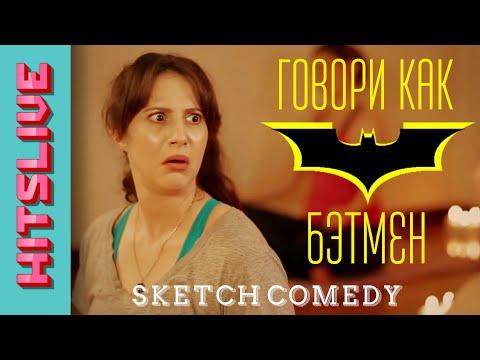 Как сделать голос Бэтмена? (озвучка HITSLIVE) Sketch Comedy