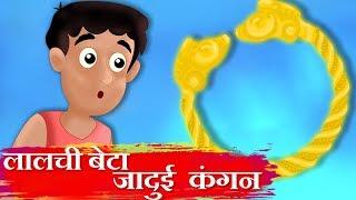 लालची बेटा और जादुई कंगन | Greedy Son & Magical Bracelet | Hindi Kahaniya for Kids |  Moral Stories