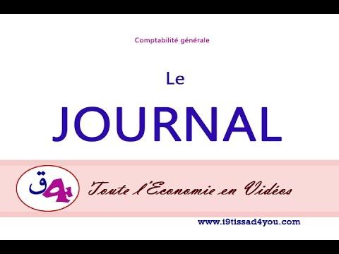 cours comptabilité générale : le journal ( Darija )