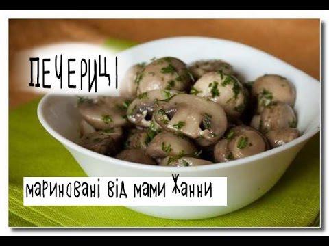 Печериці мариновані від мами Жанни Гриби закусочні | Marinated Mushrooms