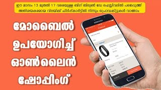 How to use Flipkart Mobile App for Purchasing Product